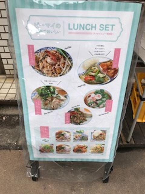東口商店街 4 タイ料理看板