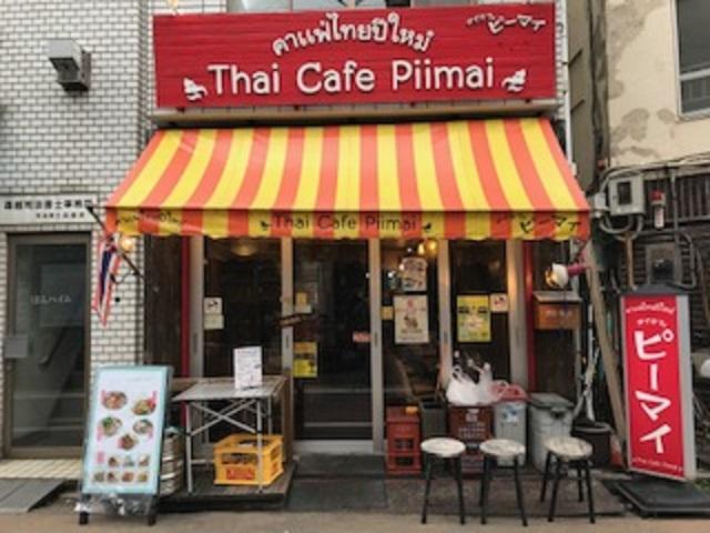 東口商店街 3 タイ料理店
