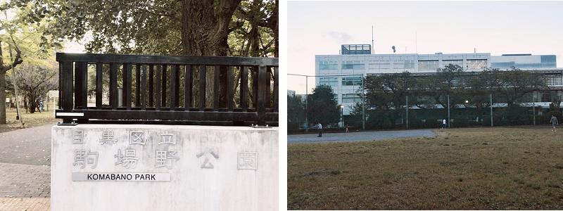 アイキャッチ画像 駒場野公園 入口