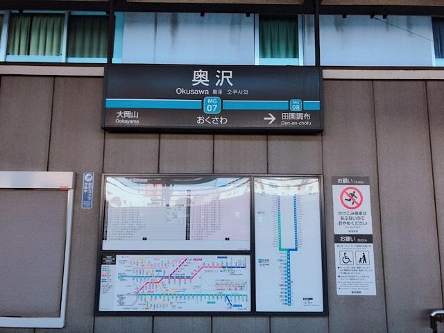 奥沢小学校 駅の表札