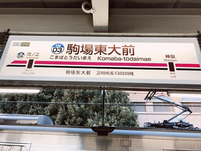 駒場東大前 駅名