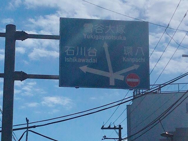 奥沢小学校 写真 3