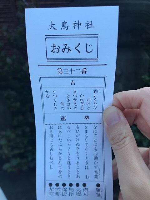 大鳥神社 おみくじ